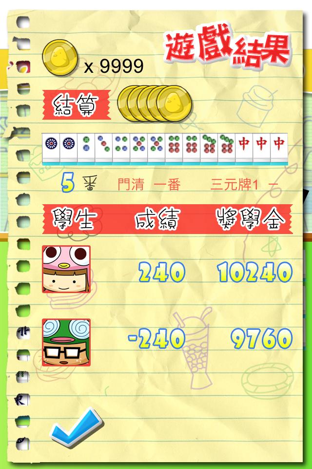 Screenshot 小學雞麻雀